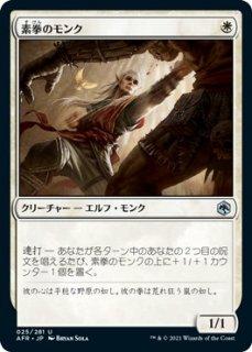 素拳のモンク/Monk of the Open Hand