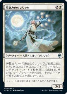 月恵みのクレリック/Moon-Blessed Cleric