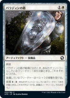 パラディンの盾/Paladin's Shield