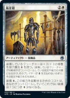 板金鎧/Plate Armor