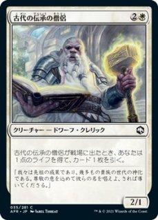 古代の伝承の僧侶/Priest of Ancient Lore
