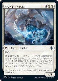 ホワイト・ドラゴン/White Dragon