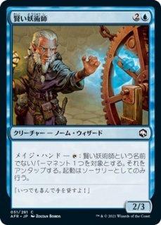 賢い妖術師/Clever Conjurer