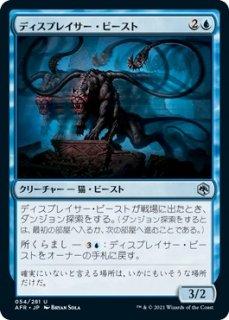 ディスプレイサー・ビースト/Displacer Beast