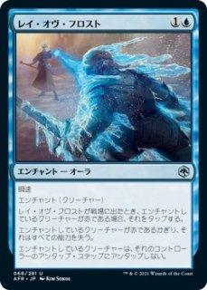 レイ・オヴ・フロスト/Ray of Frost