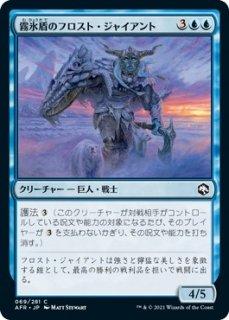 霧氷盾のフロスト・ジャイアント/Rimeshield Frost Giant