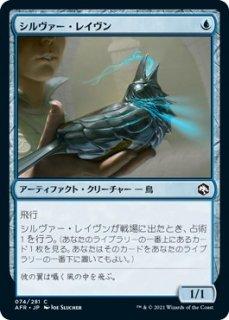 シルヴァー・レイヴン/Silver Raven