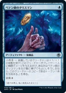 ペテン師のタリスマン/Trickster's Talisman