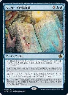 ウィザードの呪文書/Wizard's Spellbook
