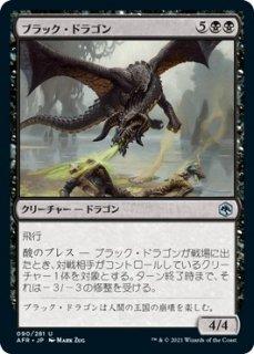 ブラック・ドラゴン/Black Dragon