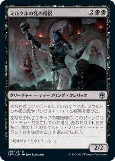 ミルクルの死の僧侶/Death-Priest of Myrkul