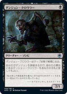 ダンジョン・クロウラー/Dungeon Crawler