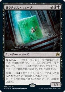 ゼラチナス・キューブ/Gelatinous Cube