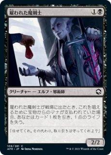 雇われた魔剣士/Hired Hexblade