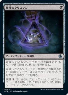 死神のタリスマン/Reaper's Talisman