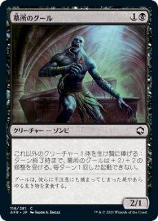 墓所のグール/Sepulcher Ghoul