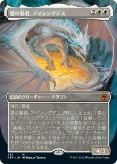霜の暴君、アイシングデス/Icingdeath, Frost Tyrant