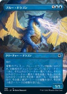 ブルー・ドラゴン/Blue Dragon