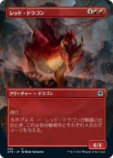 レッド・ドラゴン/Red Dragon