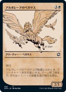 アルボレーアのペガサス/Arborea Pegasus