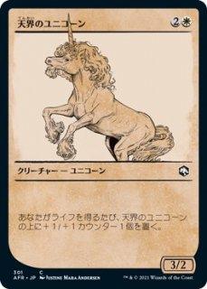天界のユニコーン/Celestial Unicorn