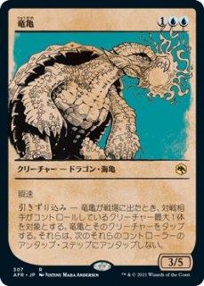 竜亀/Dragon Turtle