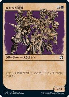 かたつく骸骨/Clattering Skeletons