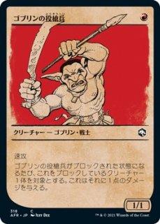 ゴブリンの投槍兵/Goblin Javelineer