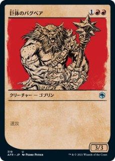 巨体のバグベア/Hulking Bugbear