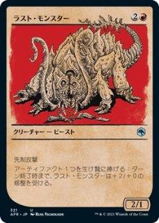 ラスト・モンスター/Rust Monster