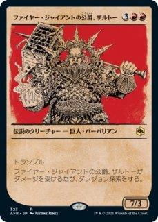 ファイヤー・ジャイアントの公爵、ザルトー/Zalto, Fire Giant Duke