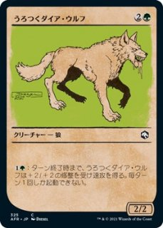 うろつくダイア・ウルフ/Dire Wolf Prowler