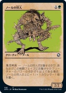 ノールの狩人/Gnoll Hunter