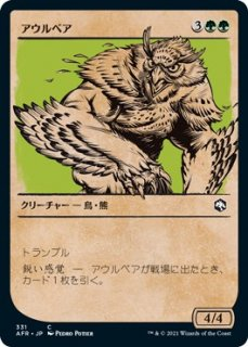 アウルベア/Owlbear