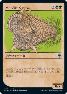 パープル・ワーム/Purple Worm