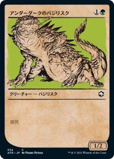 アンダーダークのバジリスク/Underdark Basilisk