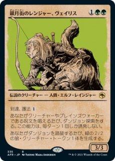 銀月街のレインジャー、ヴェイリス/Varis, Silverymoon Ranger