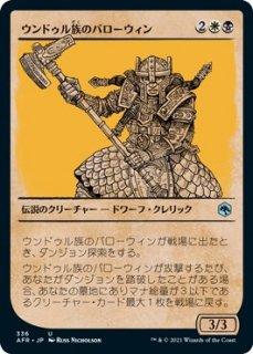 ウンドゥル族のバローウィン/Barrowin of Clan Undurr