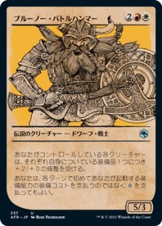 ブルーノー・バトルハンマー/Bruenor Battlehammer