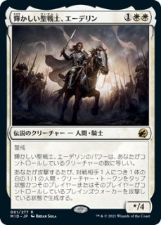 輝かしい聖戦士、エーデリン/Adeline, Resplendent Cathar