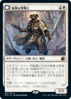 粗暴な聖戦士/Brutal Cathar