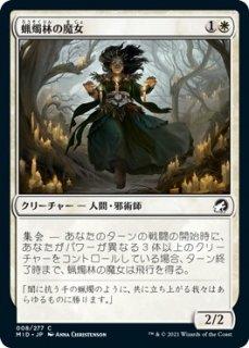 蝋燭林の魔女/Candlegrove Witch