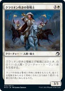 クラリオン吹きの聖戦士/Clarion Cathars