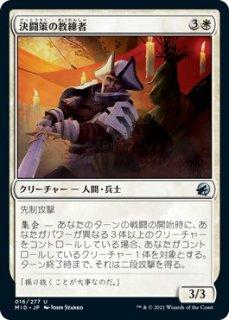 決闘策の教練者/Duelcraft Trainer