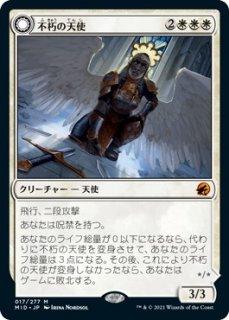 不朽の天使/Enduring Angel