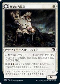月皇の古参兵/Lunarch Veteran