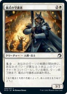 儀式の守護者/Ritual Guardian