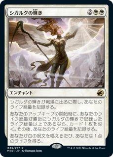 シガルダの輝き/Sigarda's Splendor