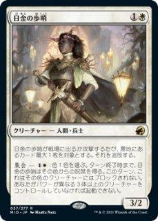 日金の歩哨/Sungold Sentinel