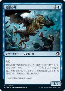 異形の隼/Falcon Abomination